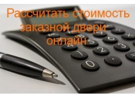 калькулятор конструкции